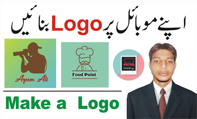 Free Logo Design in just 2 Mints on Mobile in Urdu/Hindi | how to design a logo for free on app