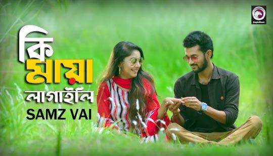Ki Maya Lagaili Lyrics by Samz Vai Bangla Song
