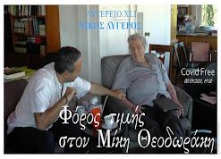 Φόρος τιμής στον Μίκη Θεοδωράκη ή στον αρχάγγελο της Ελλάδας - Ν. Λυγερός