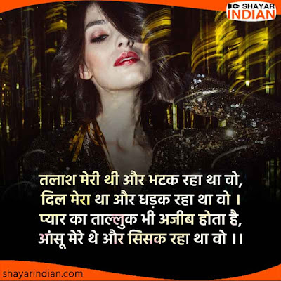 आंसू मेरे थे और - Broken Heart Sad Love Shayari Image in Hindi