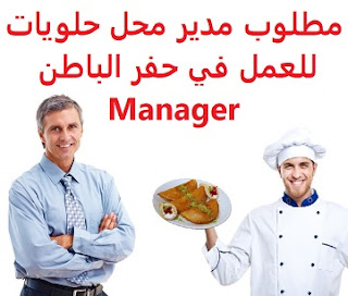 A confectionery manager is required to work in Hafar Al-Batin  To work as a manager of a confectionery store in Hafar Al-Batin  Type of shift: full time  Education: Diploma  Experience: Experience working in the field, and managing the store's social media accounts  Salary: 3000 riyals