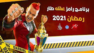 برنامج رامز عقله طار الحلقة 4 الرابعة.. ضحية ح4 وكم اجرها وردة فعله بقناة mbc مصر