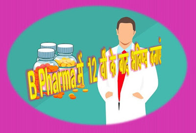 Make future after 12th in B.Pharma | B Pharma में 12 वीं के बाद भविष्य बनाएं