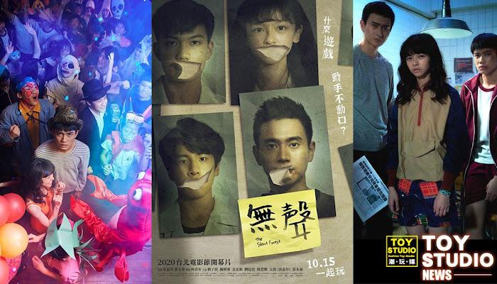 [潮電影] 今年後座力最強國片《無聲》10月15日全台震撼上映
