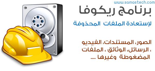 مزايا برنامج ريكوفا لاستعادة واسرتجاع الملفات المحذوفة (الصور ، الوثائق ، الفيديو، ....الخ)