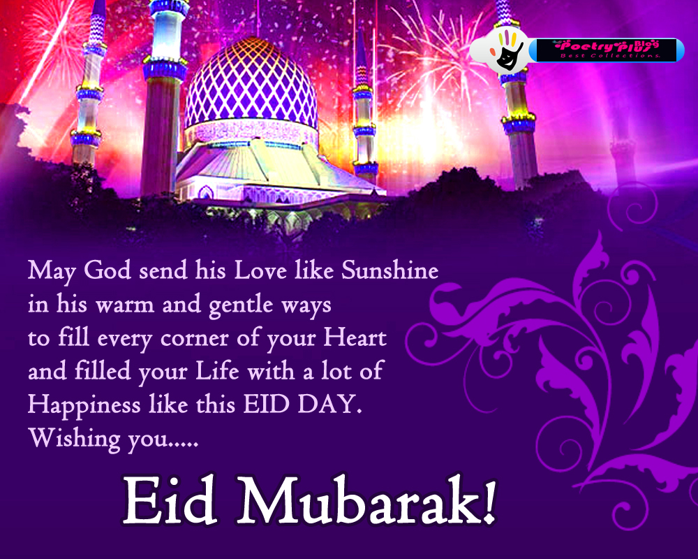 Eid Mubarak Greeting Cards Collection4