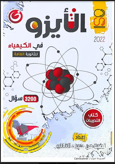 تحميل كتاب الايزو فى الكيمياء للصف الثالث الثانوى 2022 (كتاب التدريبات)