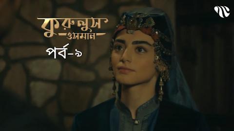 কুরুলুস উসমান বাংলা ডাবিং পর্ব ৯ || Kurulus osman Bangla Dubbing Episode 9
