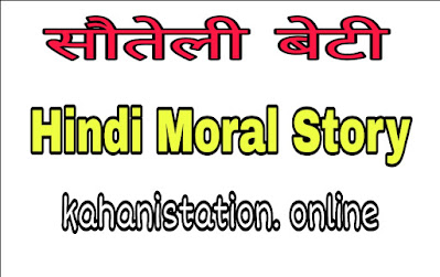 Moral Stories in Hindi For Class 7