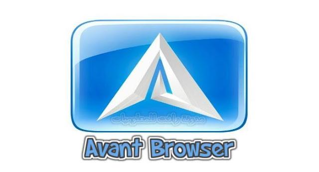 https://www.rftsite.com/2018/09/avant-browser.html