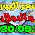 سعر جميع العملات في السوق الموازية اليوم بتاريخ 2020/09/20