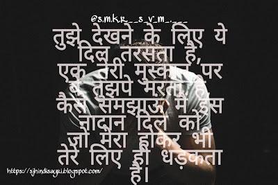 Hindi sad shayari for love || free image download