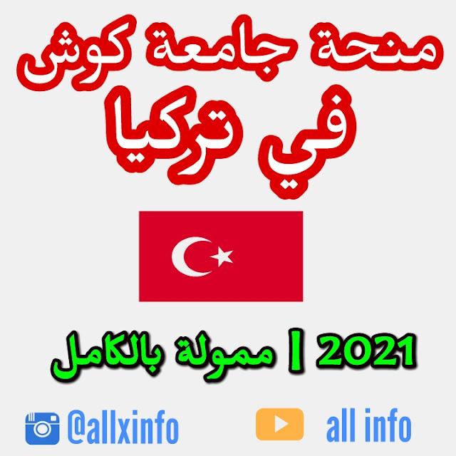 منحة جامعة كوش في تركيا 2021 | ممول بالكامل