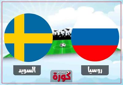بث مباشر مباراة السويد وروسيا اليوم
