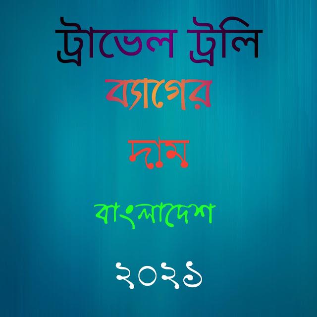 ট্রাভেল ট্রলি ব্যাগ প্রাইস ইন বাংলাদেশ ২০২১   Travel trolley bag price in Bangladesh 2021 