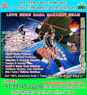 Vashikaran Mantra in India Punjab Ludhiana +91-99145-22258 +91-78892-79482 http://www.babanazakatkhan.com