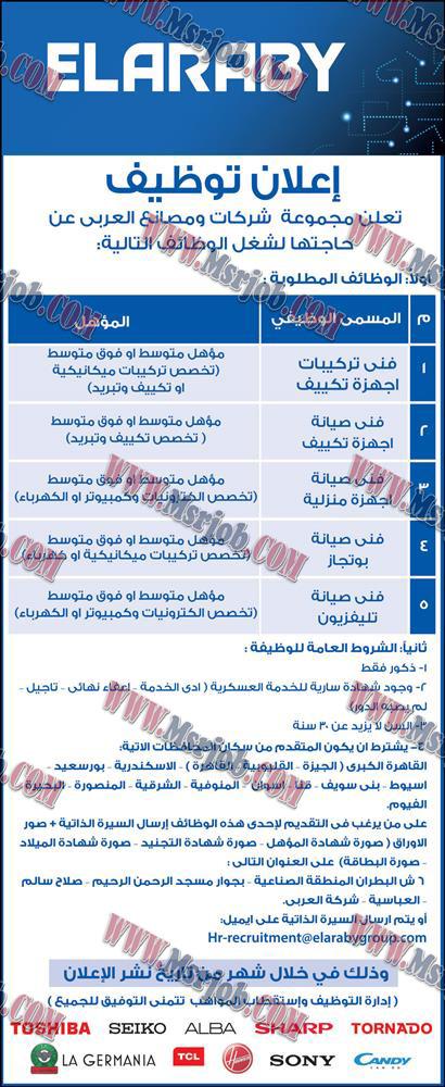 اعلان وظائف توشيبا العربي ELARABY تطلب جميع المؤهلات