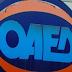 ΟΑΕΔ: Πότε πληρώνονται οι δίμηνες παρατάσεις των επιδομάτων ανεργίας