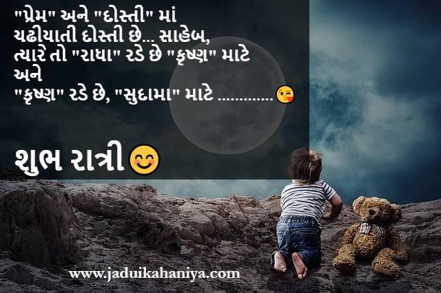100+ શુભ રાત્રી (ગુડ નાઈટ) સુવિચાર અને શાયરી, Good Night SMS/MSG in Gujarati