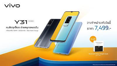 Vivo เปิดตัว Y31 สมาร์ตโฟนกล้องหลัง 48MP จัดเต็มกับสเปกสุดปัง มอบประสบการณ์สุดล้ำในราคาคุ้มค่า 7,499 บาท
