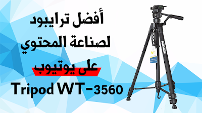 Tripod WT-3560
