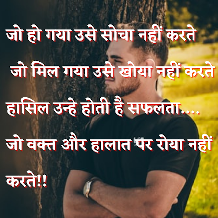 motivation shayari | inspiration shayari in hindi - प्रेरणा शायरी हिंदी में