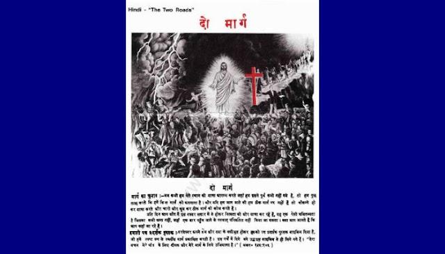 दो मार्ग -The Two Roads-Hindi