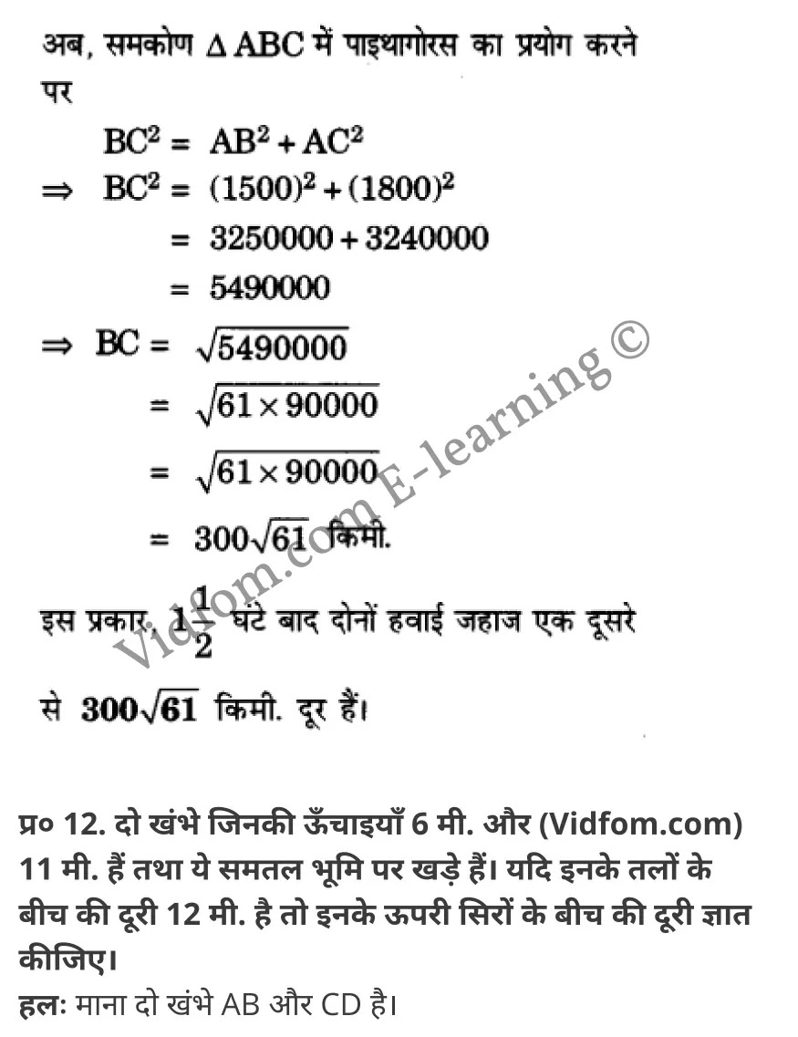 class 10 maths chapter 6 hindi medium 51