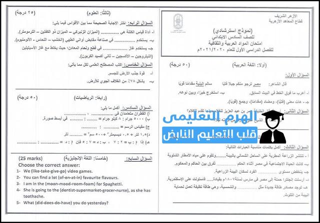 نماذج امتحانات الثانوية الأزهرية 2021 واجابتها pdf