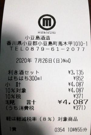 フォレスト酒蔵 MORIKUNI 2020/7/26 のレシート