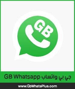 لماذا لا أستطيع تثبيت واتساب جي بي GB Whatsapp 2020 على هاتفي المحمول؟