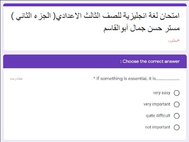 اختبار إلكترونى لغة انجليزية للصف الثالث الإعدادى الترم الأول 2021 الجزء الثانى مستر حسن جمال ابو القاسم