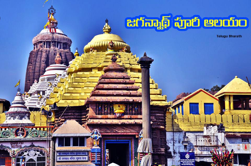 జగన్నాథ్ పూరీ ఆలయం
