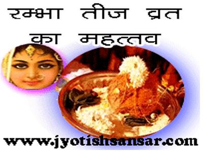 rambha teej in hindi jyotish
