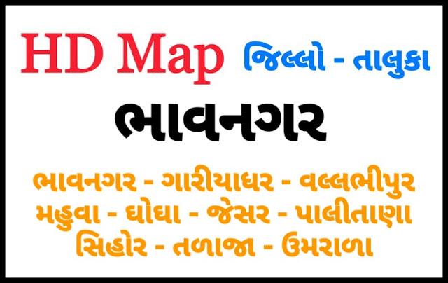 BHAVNAGAR DISTRICT MAP WITH TEHSIL (TALUKA) MAP NEW 2020 - DOWNLOAD PDF