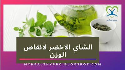 فوائد الشاي الاخضر لانقاص الوزن و حرق الدهون Weight loss