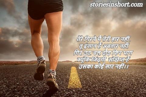 motivational-shayari-in-hindi-for-students