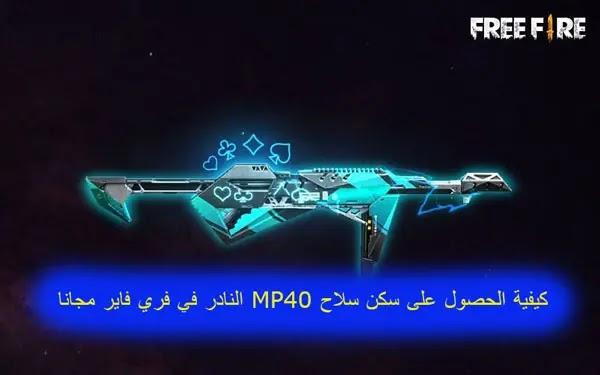 كيفية الحصول على سكن سلاح MP40 النادر في فري فاير مجانا، طريقة الحصول على سكنات أسلحة مجانية في فري فاير، شحن جواهر فري فاير مجانا، أفضل تطبيقات للحصول على جواهر فري فاير مجانا
