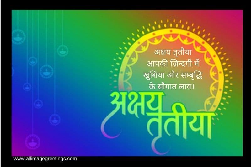 Happy Akshaya Tritiya 2022
