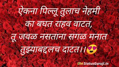 romantic shayari in marathi