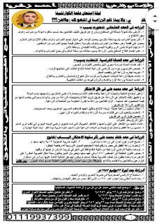 ليلة امتحان التاريخ للصف الثالث الثانوي للأستاذ أحمد رفعت، الملخص في 22 صفحة Pdf