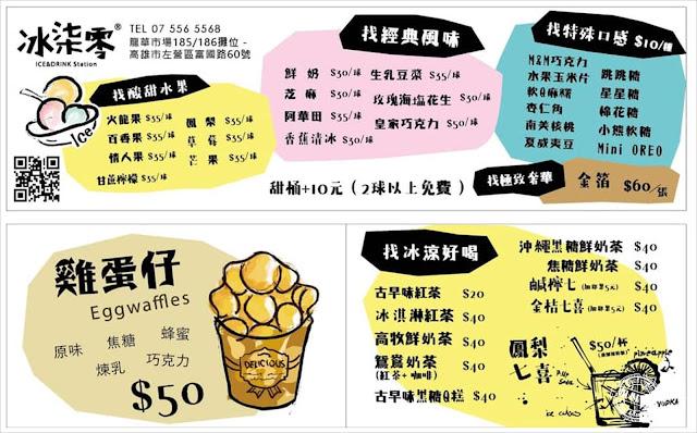 冰柒零 龍華市場菜單