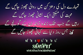 Awesome Shayari images, 2020 two Line Urdu Shayari