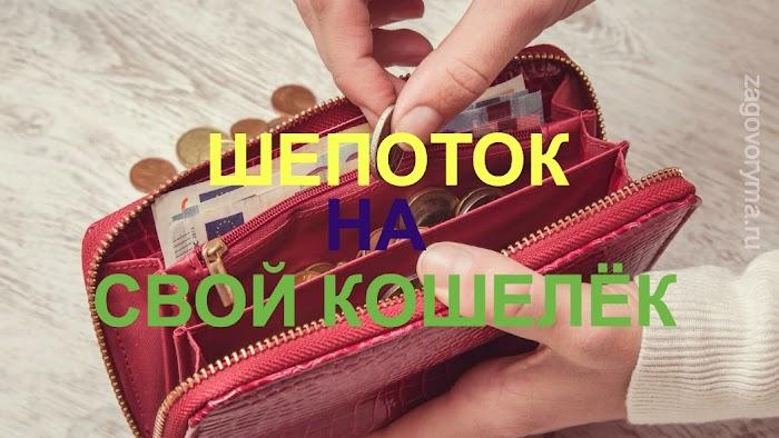 Шепоток на свой кошелёк в день зарплаты. Чтобы быть всегда при деньгах