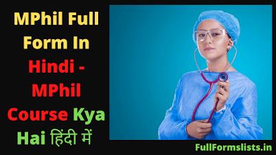 https://www.fullformslists.in/2021/06/mphil-full-form-in-hindi.html