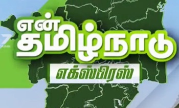 En Tamilnadu Express News 03-05-2018 News 7 Tamil