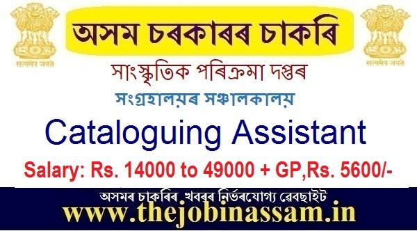 Directorate of Museums,Assam recruitment 2020