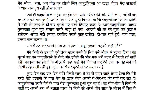 Kabuliwala Hindi PDF