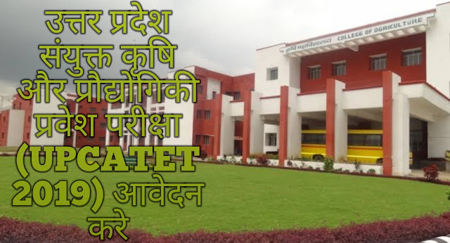 https://www.sarkariresulthindime.com/2019/06/UPCATET-Entrance-Result-2019.html?m=1