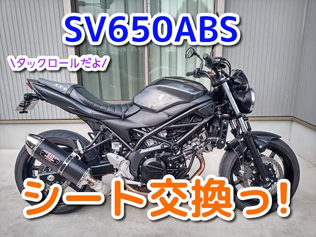 SV650ABS タックロールシート